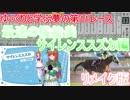 【ゆっくり解説】ゆっくりと学ぶ夢の第11Rリメイク版(サイレンススズカ編)