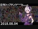 日刊トップテン!VOCALOID&something【日刊ぼかさん2018.08.04】