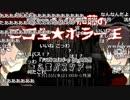 【公式】うんこちゃん『ニコ生☆音楽王 BOYS AND MEN,風光ル梟』3/3【2018/08/08】