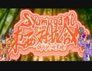 【告知】Syamu_Game 東西対抗合作