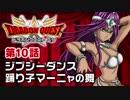 【ドラクエ】ドラボンクエスト ペケ 第10話
