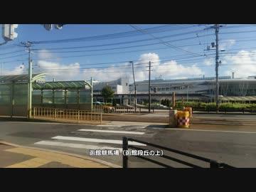 函館段丘】函館市街地はけっこう...