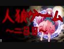 【ゆっくり物語】人狼ゲーム2日目~ゲーセン行ってきた~