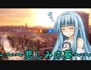 【R6S】レインボーシックスシージ~悲しみの葵~2 【VOICEROID実況】