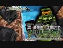 【日刊Minecraft】真・最強の匠は誰か!?ゲリラ編!絶望的センス4人衆がMinecraftをカオス実況!#14