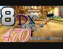 初日から始める!日刊マリオカート8DX実況プレイ470日目