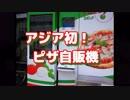 アジア発!ピザ自販機