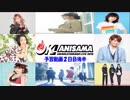 アニサマ2018予習動画2日目(後半)