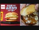 【マクドナルド】東日本限定 みそカツバーガー【バーガー探訪】