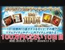 無料でガチャ引くだけで100万円があたるかも!?www 10日目 【グランブルーファンタジー】