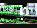 【合作】HASHI-MOTO Disco【橋本駅】