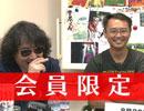 """『いま振り返るヤンジャン/ヤンマガ/ヤンサン三国志!〜""""何でもあり""""..."""
