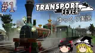 【Transport Fever】ゆっくり交通経営録 Part1