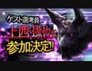 第27位:【MMD杯ZERO】上西琢也氏【ゲスト告知】 thumbnail