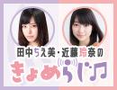 田中ちえ美・近藤玲奈のきょめらじ♫ 2018.08.11放送分