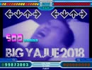 【Stepmania】BIG YAJUE 2018 Lv.?【EDIT】