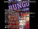 BUNGO(ブンゴ)155話「宣誓」のネタバレ