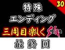 【ミンサガ 3周目】特殊エンドを目指す!全力で楽しむミンサガ実況 Par30(3周目完結)