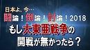 【討論】もし大東亜戦争の開戦が無かったら?[桜H30/8/11]