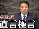 【直言極言】平成最後の8月15日を前に[桜H30/8/10]