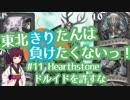 【Hearthstone】東北きりたんは負けたくないっ!11
