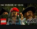 LEGOパイレーツ・オブ・カリビアン#20