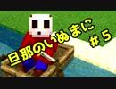 【Minecraft実況】旦那のいぬまにマインクラフト【♯5】