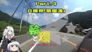 【紲星あかり車載】輪と環 part.4 兵庫・猿尾滝