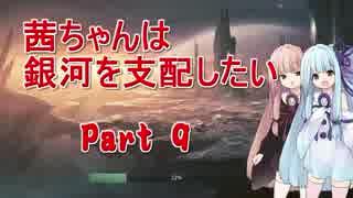 【Stellaris】茜ちゃんは銀河を支配したい Part 9 【VOICEROID実況】