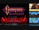 Castlevania Bloodlines (Vampire Killer) Eric (Expert) Speedrun 34:16