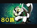 【ポケモンUSM】素早さ80族統一でシングル対戦やるから見とけ!【ナゲツケサル】