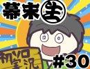 [会員専用]幕末生 第30回(西郷ソロ実況)