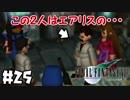 #25【nomoのファイナルファンタジー7】実況プレイ