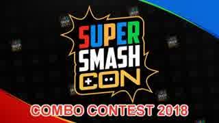 【プリンス三連覇】Super Smash Con 2018 コンボコンテスト 好プレイ集【スマブラ64】