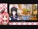 【ルル・ルチカ】シュガーソングとビターステップ(全部月ノ美兎)