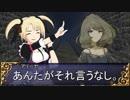 初心者GM夢子と探る ラクシア冒険譚 セッション8-2