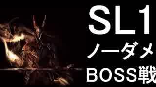 【ダークソウルR】 SL1ノーダメ全BOSS戦 後編