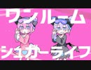 ワンルームシュガーライフ / ナナヲアカリ thumbnail