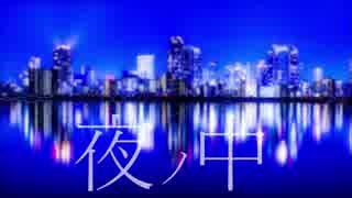 【歌ってみた】 Lust Blue