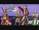 4つの縛りと共に世界を救うドラゴンクエストXI#11