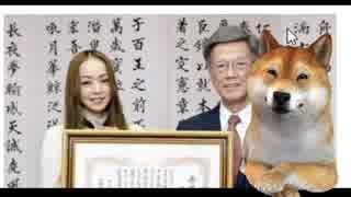 翁長知事が死亡 安室奈美恵さんが哀悼の意を表明
