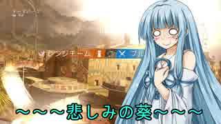【R6S】レインボーシックスシージ~悲しみの葵~3 【VOICEROID実況】