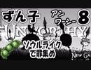 ずん子【Unworthy】ソウルライクで罪集めの旅に出る#8「謎の尖塔ダンジョン」
