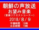 【NK-POP】朝鮮の声放送音楽リクエスト【107/8/9】