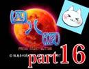 【四八(仮)】あの伝説のクソゲーに魂を捧げる【実況】 part16