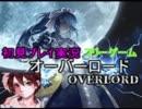 Overlord フリーゲーム初見プレイ実況Part 2 『オーバーロード』