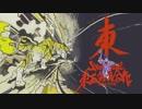 第18位:【東】Syamu_Game 東西対抗合作 -超爽快!俺覚醒!-【オフ会0人】 thumbnail