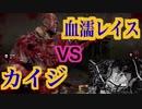 【実況】カイジの声真似で全キラーと戦う vsレイス【Dead by Daylight】 part2