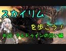 【Skyrim SE】スカイリムを歩こう!#22【VOICEROID実況】