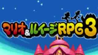 【実況】ノーダメでクリアするマリオ&ルイージRPG3 part1